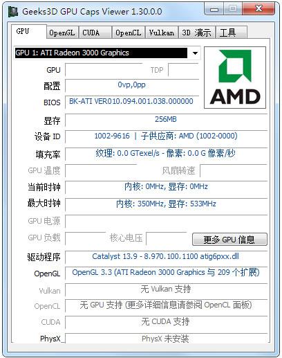 GPU Caps Viewer(显卡诊断识别) V1.30.0.0 绿色版