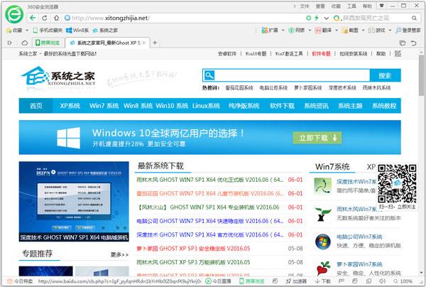 360安全浏览器 V8.2.1.212 中文版