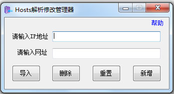 hosts解析修改管理器 V1.0 绿色版