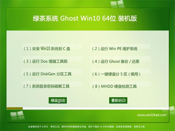 绿茶系统Ghost Win10(64位)青年装机版2016.06