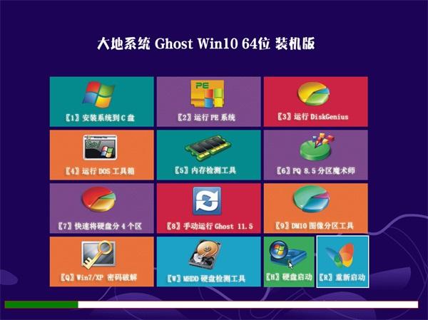 大地系统Ghost Win10(64位)快速装机版2016.06