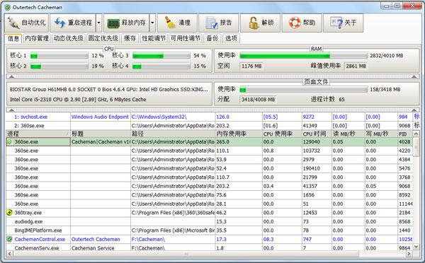 Outertech Cacheman(系统优化工具) V10.01 中文版