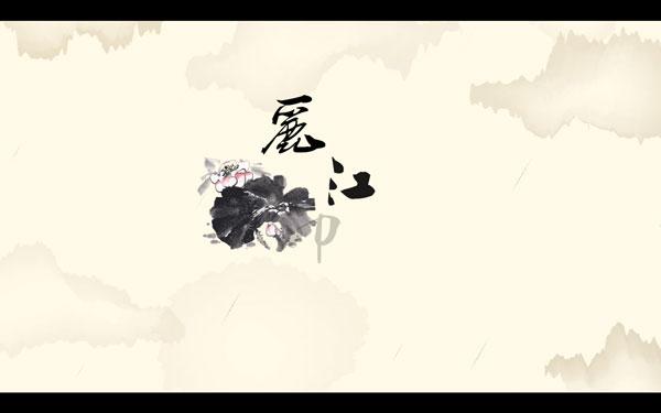 中国风背景的旅游PPT模板 V1.0