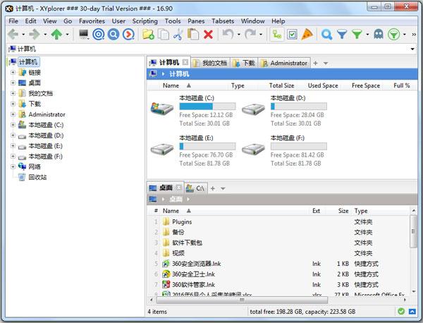 Xyplorer(资源管理器) V16.90 绿色中文版