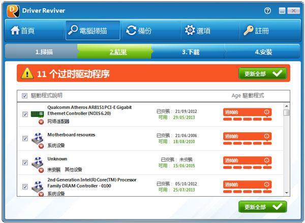 Driver Reviver(驱动更新工具) V5.8.0.14 多国语言版