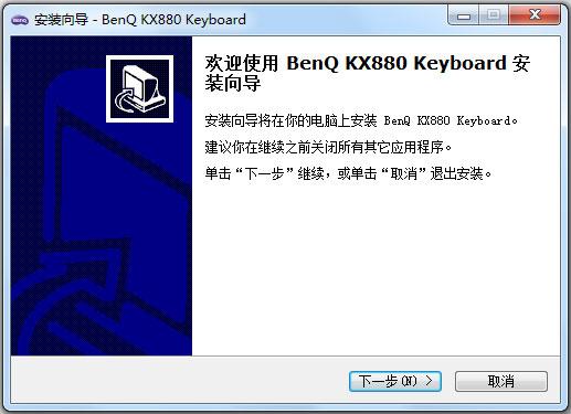 明基KX880键盘驱动 V1.0