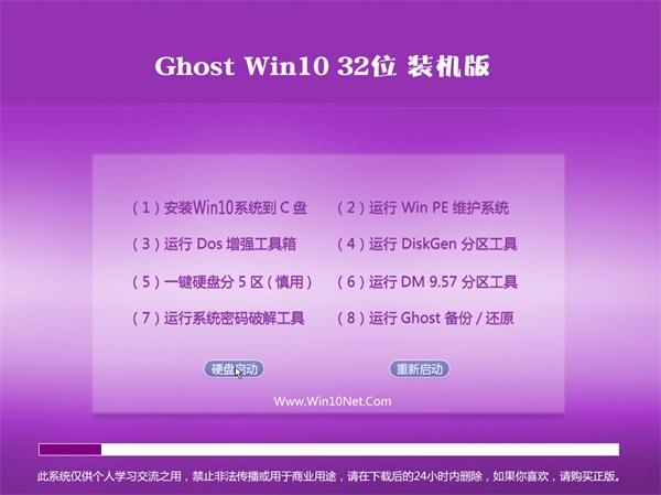 Ghost Win10 X32 装机版2016.06