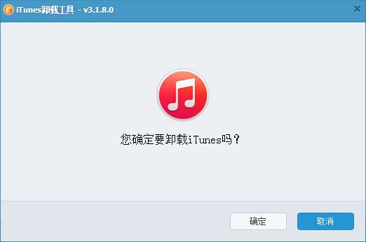 iTunes卸载工具 V3.1.8.0 绿色版