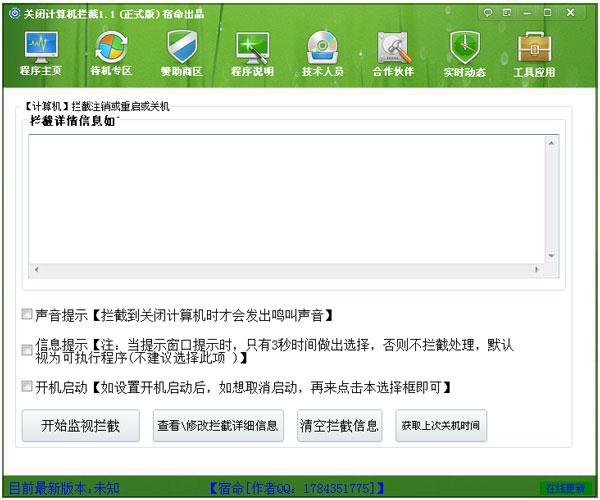 宿命关闭计算机拦截 V1.1 绿色版