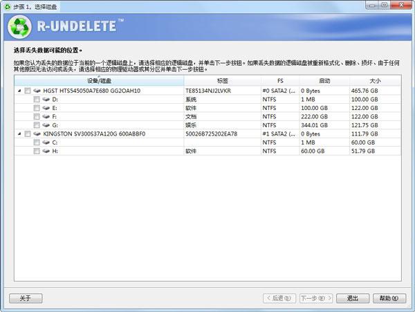 R-Undelete(数据恢复软件) V5.0.164588