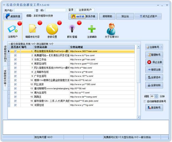 石青分类信息群发工具 V1.5.4.10 绿色版