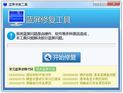 Win10蓝屏修复工具 V1.0