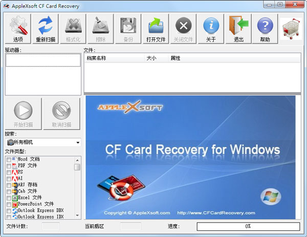 CF卡恢复软件(CF Card Recovery) V3.0