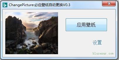 必应壁纸自动更换 V0.3 绿色版