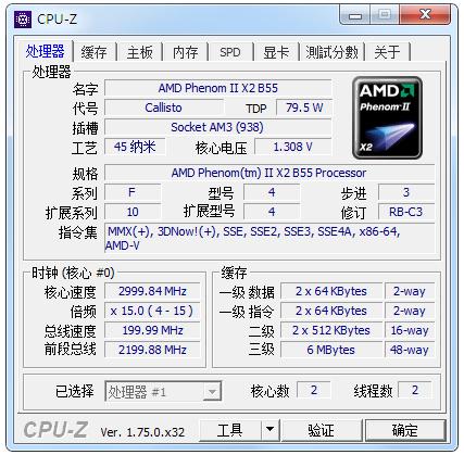 CPU-Z(CPU检测软件) V1.76.0 x32 中文绿色版