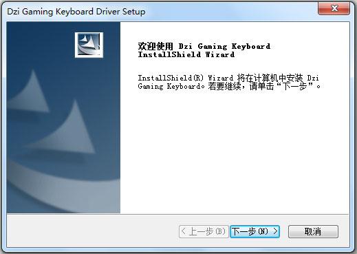 狼蛛天珠键盘驱动 V1.0
