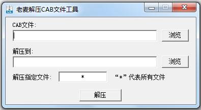 老麦解压CAB文件工具 V1.0 绿色版