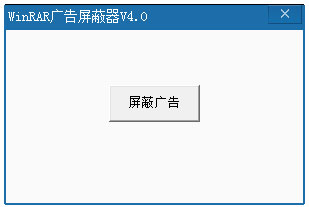 WinRAR广告屏蔽器 V4.0 绿色版