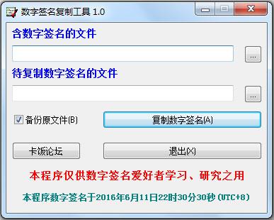 数字签名复制工具 V1.0 绿色版