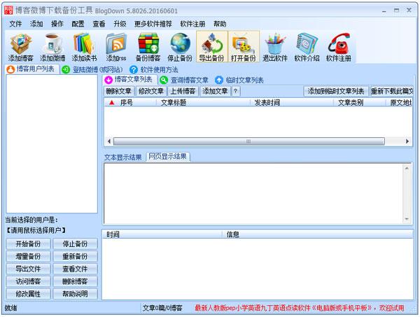博客微博下载备份工具 V5.8026