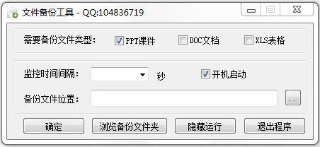 XM文件备份工具 V1.0 绿色版