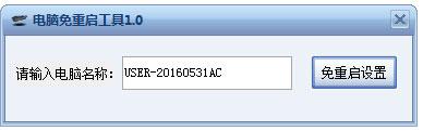 电脑免重启工具 V1.0 绿色版