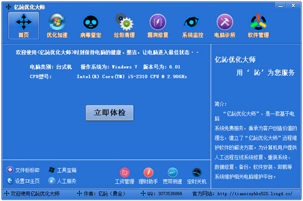亿訫优化大师 V2.0.1