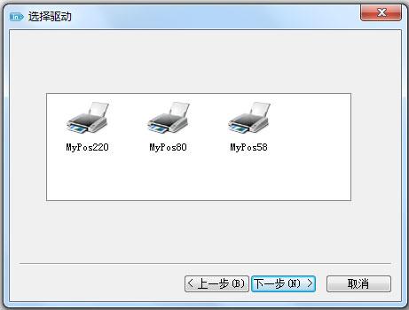 美域POS58驱动 V1.0