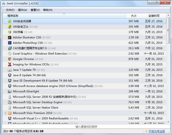 卸载软件(GeekUninstaller) V1.4.0.82 绿色版