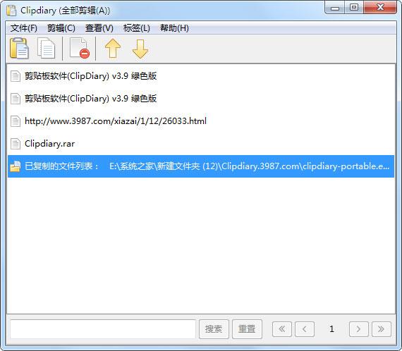 剪贴板软件(ClipDiary) V3.9 绿色版