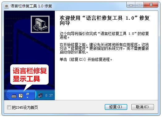 语言栏修复工具 V1.0 绿色版