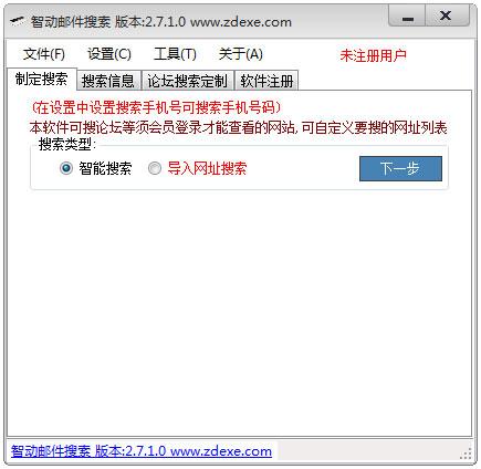 智动邮件搜索 V2.7.1.0 绿色版