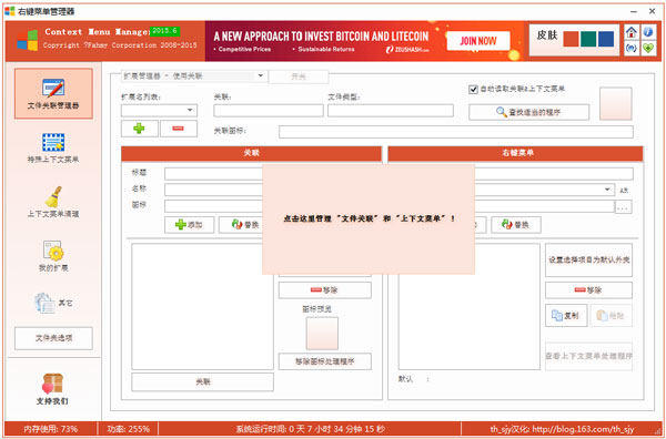 Context Menu Manager(鼠标右键菜单设置软件) V2015.6 绿色汉化版