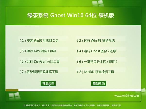 绿茶系统Ghost_Win10_64位_经典装机版_2016.07