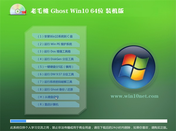 老毛桃Ghost_Win10_64位_游戏装机版_2016.07