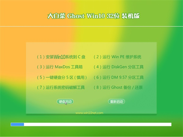 大白菜Ghost_Win10_32位_体验装机版_2016.07