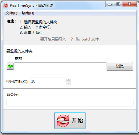 FreeFileSync(文件同步软件) V8.2 中文版