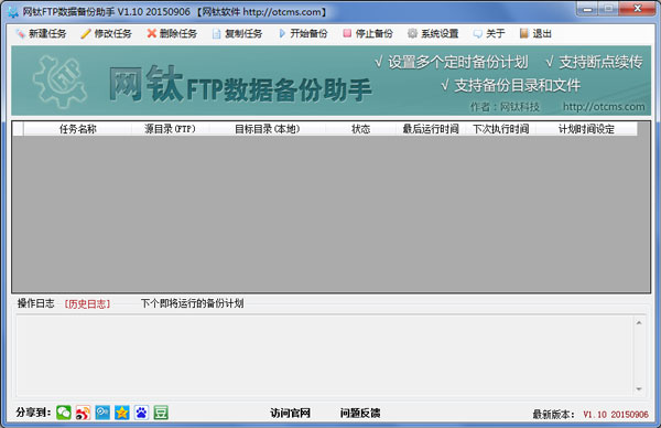 网钛FTP数据备份助手 V1.10 绿色版