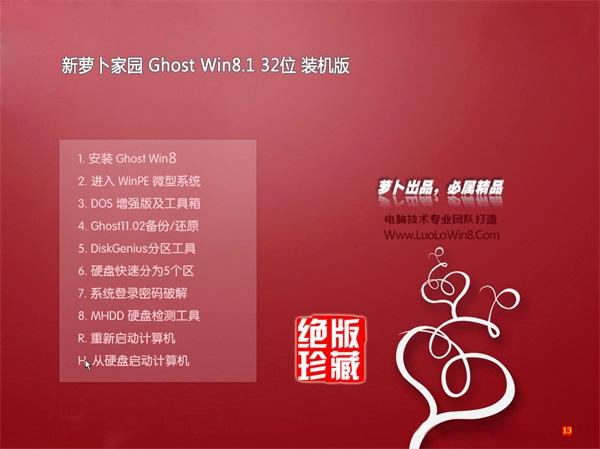 萝卜家园 Ghost Win8.1 32位 装机版 2016.07
