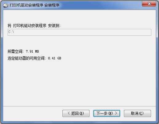 特杰TM690打印机驱动 V1.0