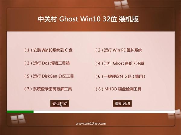 中关村系统Ghost Win10 32位 免激活装机版 2016年07月
