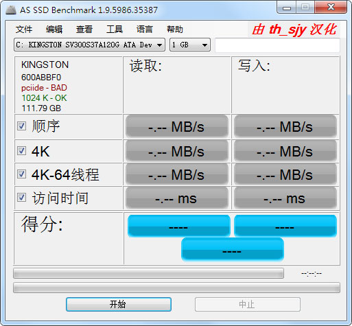 固态硬盘测速工具(AS SSD Benchmark) V1.9.5986.35387 绿色中文版