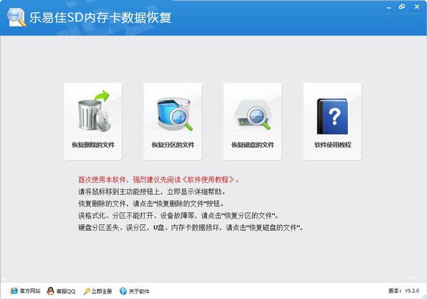 乐易佳SD内存卡数据恢复软件 V5.2.0