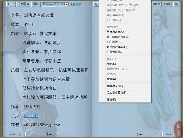 剑侠语音阅读器 V2.0 绿色版