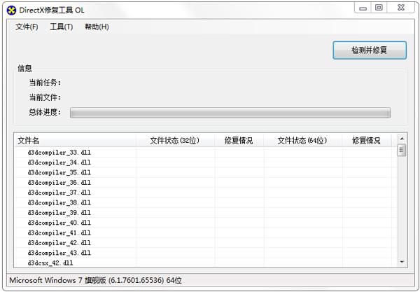 DirectX修复工具 V3.5 标准版