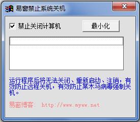 易窗禁止系统关机 V1.0 绿色版