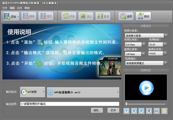新星AVI/MPEG视频格式转换器 V3.4.0.0