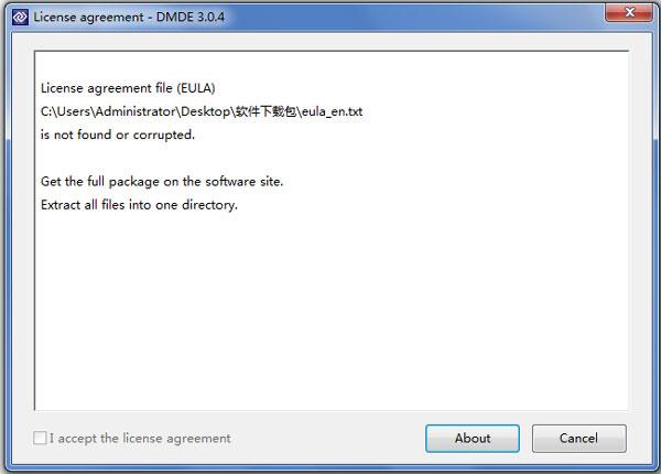 DMDE磁盘工具 V3.0.4.630