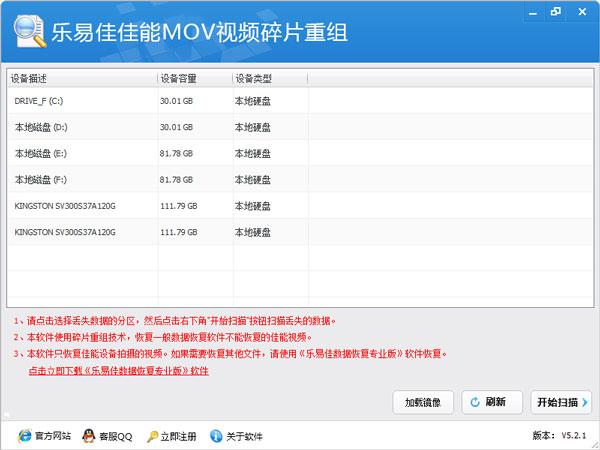 乐易佳佳能MOV视频碎片重组 V5.2.1