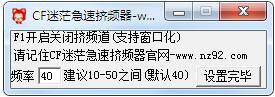 CF迷茫急速挤频器 V0.1 绿色版